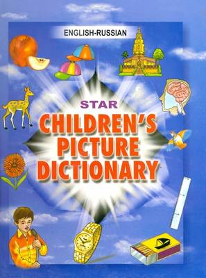 Star Children's Picture Dictionary: English-Russian - Script and Roman - Classified (Hardback)