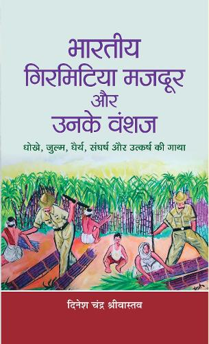 Bharatiya Girmitiya Mazdoor Aur Unke Vanshaj (Hardback)
