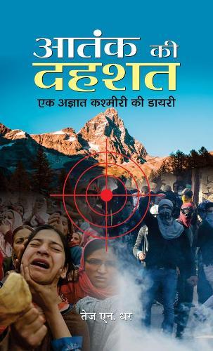 Aatank Ki Dahashat (Hardback)