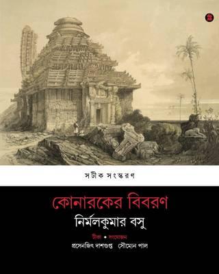 Konaroker Vibaran: Description of Sun Temple of Konarak  with Annotations (Hardback)