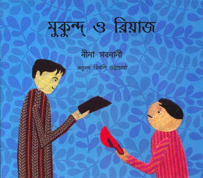 Mukund and Riaz (Paperback)