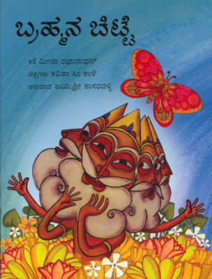 Brahma's Butterfly (Paperback)