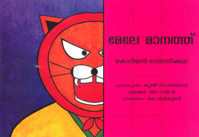 High in the Sky - Malayalam: A Korean Folktale (Paperback)