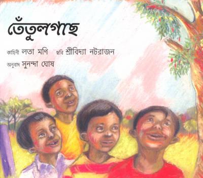 The Tamarind Tree (Paperback)