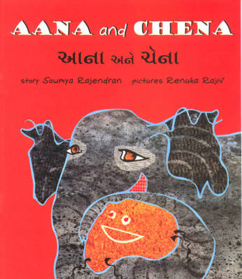 Aana and Chena (Paperback)