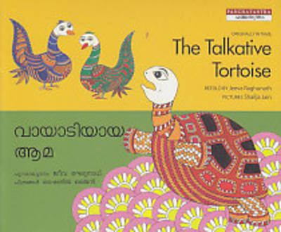 Talkative Tortoise (Paperback)