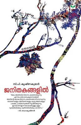 C.P. Krishnakumar (Paperback)