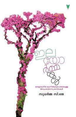 Sudharma C.J (Paperback)