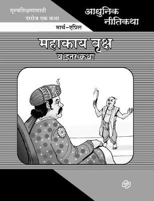 Adhunik Niti Katha: Mahakay Vruksh Ani Itar Katha (Paperback)