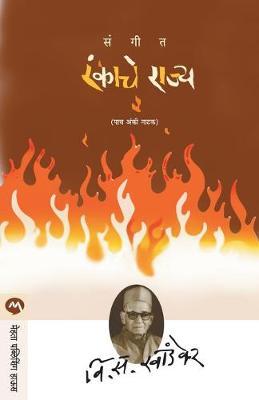 Sangeet Rankache Rajya (Paperback)