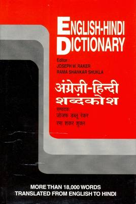 English-Hindi Dictionary (Hardback)