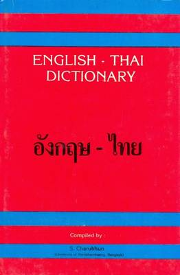 English-Thai Dictionary: Script (Hardback)