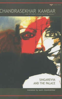 Singarevva and the Palace (Paperback)