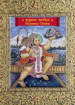 Hanuman Chalisa: Super-Charged! Super-Powered! (Paperback)