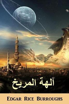 آلهة المريخ: The Gods of Mars, Arabic Edition (Paperback)