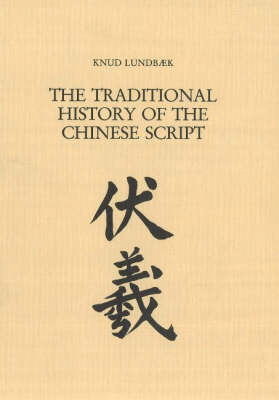 The Traditional History of the Chinese Script: From a Seventeenth Century Jesuit Manuscript (Hardback)