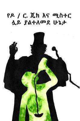 የዶ / ር. ጄክ እና ሚስተር ሏይ ያልተለመደ ሁኔታ: The Strange Case of Dr. Jekyll and Mr. Hyde, Amharic Edition (Paperback)