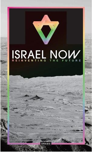 Israel Now: Reinventing the Future (Paperback)