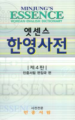 Minjung's Essence Korean-English Dictionary (Paperback)