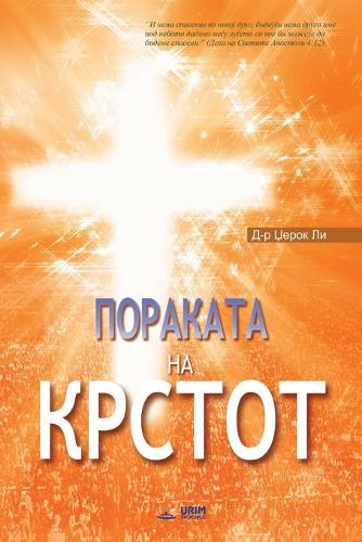 Пораката на Крстот: The Message of the Cross (Macedonian) (Paperback)