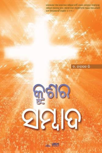 The Message of the Cross (Oriya) (Paperback)