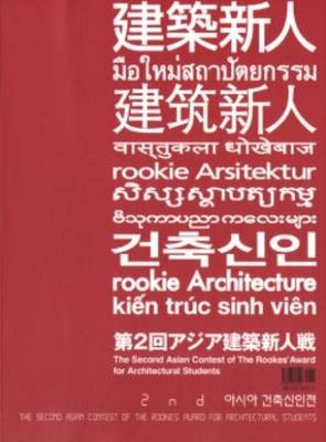 Rookie Architecture (Paperback)