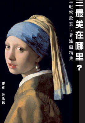 Dutch Painting for the Chinese (Paperback)