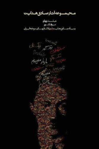 Complete Works - Volume IV - Bufe Kur (the Blind Owl) - Complete Works of Sadegh Hedayat 4 (Paperback)