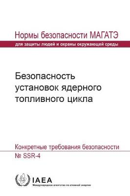 Safety of Nuclear Fuel Cycle Facilities: Specific Safety Requirements - Seriya norm MAGATE po bezopasnosti (Paperback)