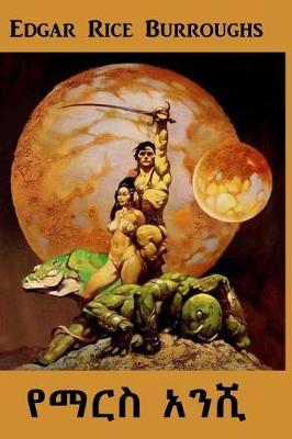 የማርስ አንሺ: A Princess of Mars, Amharic Edition (Paperback)
