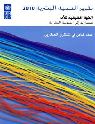Human Development Report 2010: 20th Anniversary Edition (Arabic Language) (Paperback)
