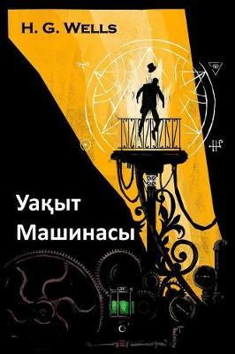 Уақыт Машинасы: The Time Machine, Kazakh Edition (Paperback)
