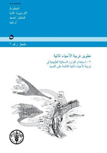 Aquaculture Development (Arabic): Supplement 6: Use of Wild Fishery Resources for Capture-Based Aquaculture - FAO Technical Guidelines For Responsible Fisheries (Paperback)