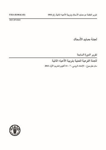 Report of the Seventh Session of the Sub-Committee on Aquaculture (Arabic): St. Petersburg, Russian Federation, 7-11 October 2013 - FAO Fisheries and Aquaculture Reports (Paperback)