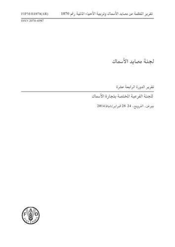 Report of the Fourteenth Session of the Sub-Committee on Fish Trade (Arabic): Bergen, Norway 24-28 February 2014 - FAO Fisheries and Aquaculture Reports (Paperback)
