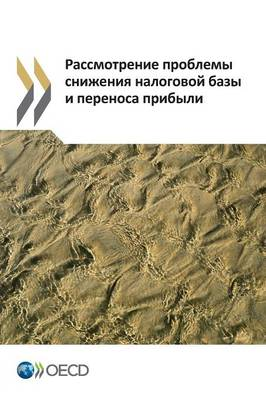 Addressing Base Erosion and Profit Shifting (Russian Version) (Paperback)