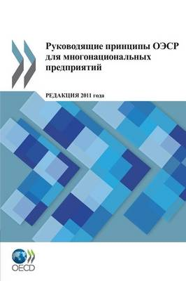 OECD Guidelines for Multinational Enterprises 2011 Edition (Russian Version) (Paperback)
