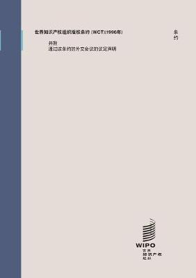 Wipo Copyright Treaty (Wct) - Wipo Publication 226 (Paperback)