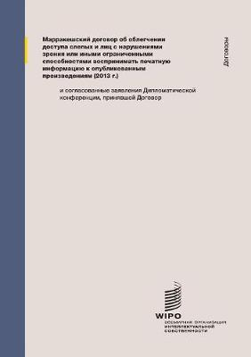 Marrakesh Treaty to Facilitate Access to Published Works for Persons Who Are Blind, Visually Impaired, or Otherwise Print Disabled (2013) (Paperback)