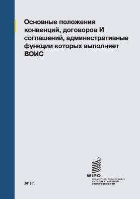 Summaries of Conventions, Treaties and Agreements Administered by WIPO (Russian edition) (Paperback)