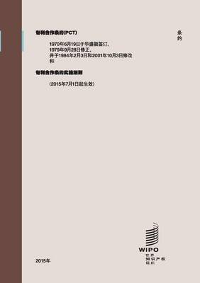Patent Cooperation Treaty (PCT) (Paperback)