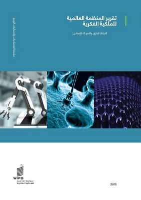 World Intellectual Property Report 2015 - Breakthrough Innovation and Economic Growth (Paperback)