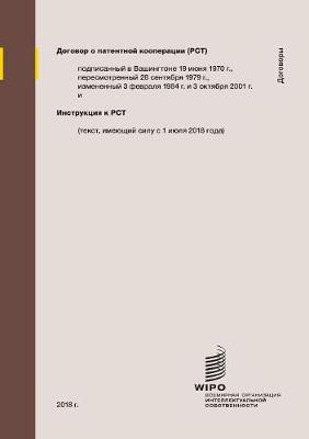 Patent Cooperation Treaty (PCT): Regulations under the PCT (as in force from July 1, 2018) (Russian Edition) (Paperback)