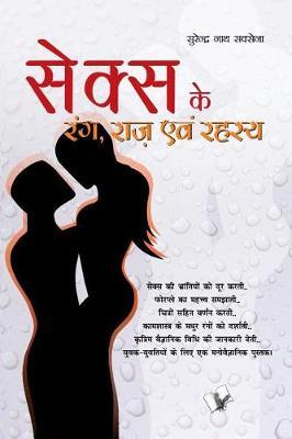 Sex Ke Rang Raaz Evam Rehesya (Paperback)