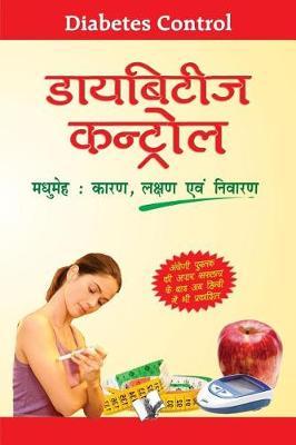 Diabetes Control (Paperback)