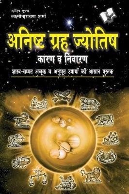 Anishth Grah Aur Jyotish (Paperback)