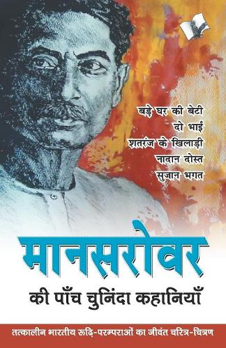 Mansarovar Ki Paanch Chuninda Kahaniya: Tatkaaleen Bhaarateey Roodhi-Paramparaon Ka Jeevant Charitr-Chitran (Paperback)
