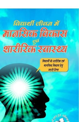 Vidyarthi Jeevan Main Maansik Vikas Avam Sharirik Swastha: Vidyathi Ke Sharirik Yavm Mansik Vikas Hetu Jaruri Tips (Paperback)