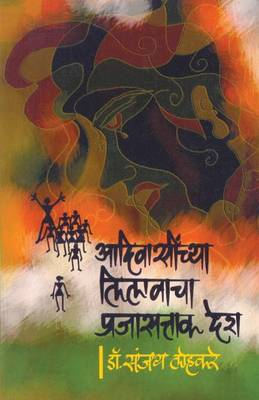 Adiwasinchya Lilavacha Prajasattak Desh (Paperback)