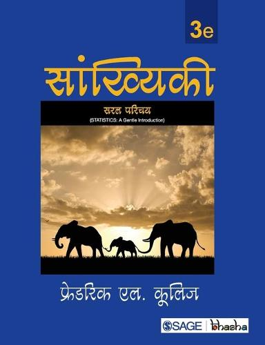Sankhyiki: Ek Parichay (Paperback)